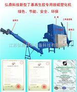 橡胶脱硫设备 橡胶生产设备
