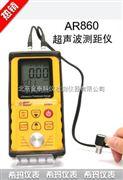 超声波测厚仪AR860多少钱