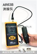 分体式测振仪AR63B技术指标