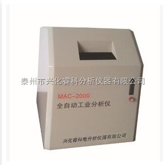 MAC-2000型全自动工业分析仪