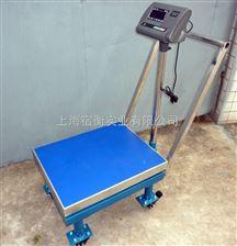 300公斤可移动称重电子秤 200公斤工业带轮子电子磅称