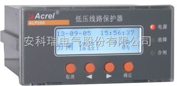 ALP200-5/M智能型低壓線路保護器