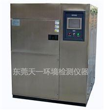 2015年*款三箱式热冲击试验箱