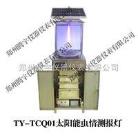 TY-TCQ1太阳能虫情测报灯