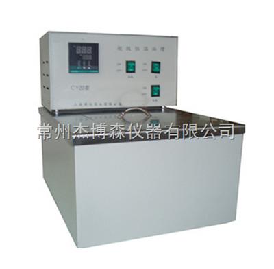 CY-30数显超级恒温油浴