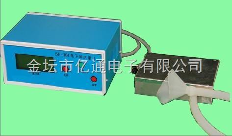 SF-101 电子式肺活量计