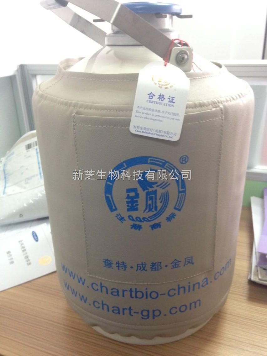 成都金凤贮存型液氮生物容器(小)YDS-6|贮存型液氮罐价格