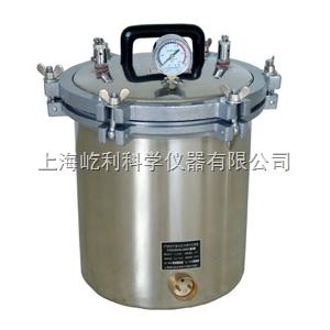 上海博迅 煤電兩用手提式滅菌器(蝶型螺母開蓋型)