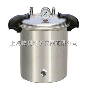 上海博迅 煤電兩用手提式滅菌器(移位式快開蓋型)