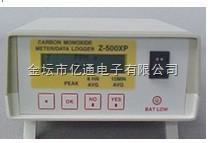 美国Z-500/Z-500XP一氧化碳分析仪