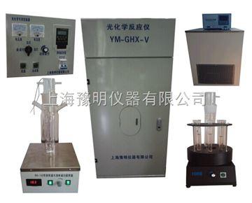 YM-GHX-VII南京多功能光化学反应仪