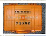 FY水质应急检测箱  水质分析检测箱