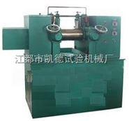 橡胶试验设备-——橡胶开炼机