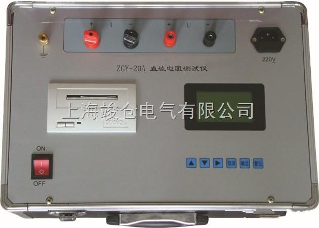 ZGY-(40A)感性负载直流电阻测试仪