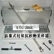 活塞式柱狀沉積物采樣器(ETC-300E)