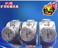 供应矿用机械风表、CFJ-5低速风表