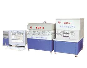 YGF-3全自动工业分析仪