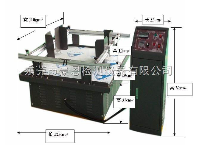 模擬包裝運輸振動試驗機