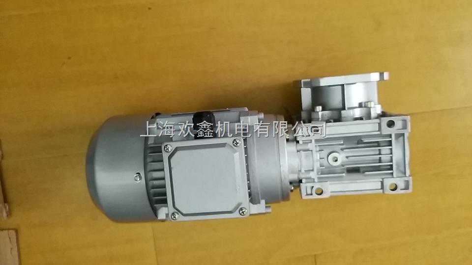 河南RV050-25-0.75KW-F涡轮减速电机
