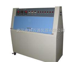 ZN-L武汉紫外老化试箱机,武汉紫外线耐气候试验设备