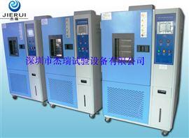 JR-WS-80B塑胶制品高低温交变湿热试验箱【标准】湿热箱