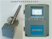 防爆氧化锆氧量分析仪