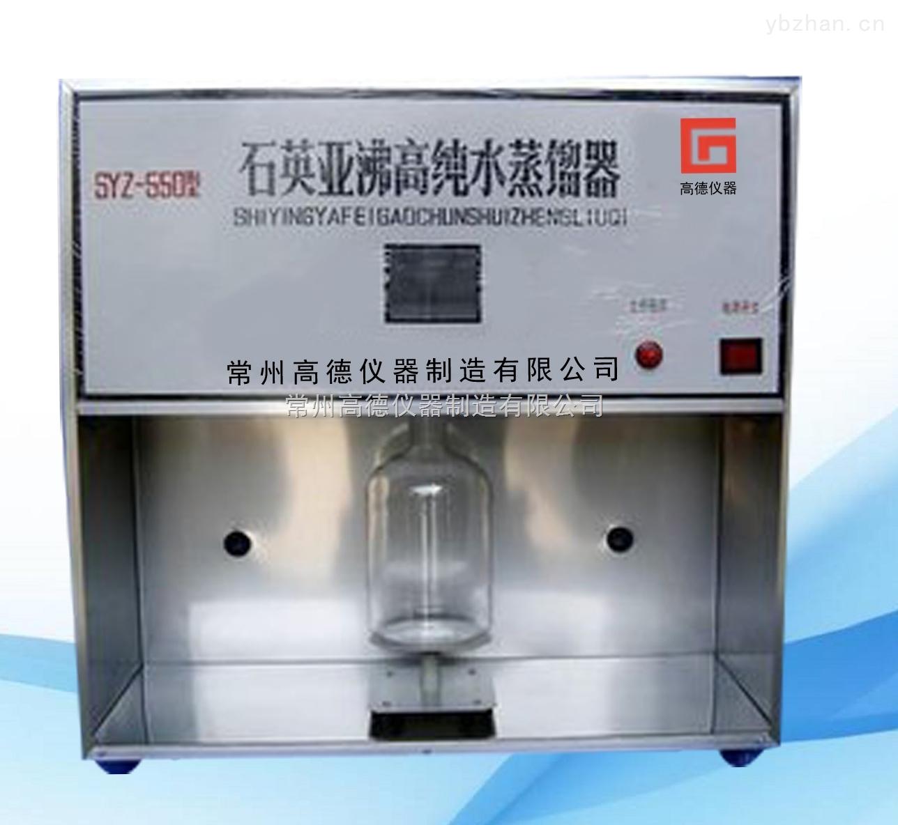 SYZ-550石英亚沸蒸馏器