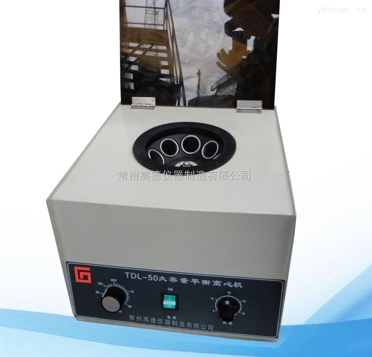 TDL-50大容量离心机