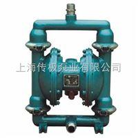 上海电动隔膜泵QBDQBY气动隔膜泵QBY