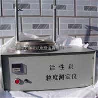 KSD-II粒度测试仪