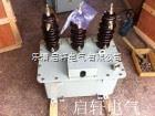 JLS-10、JLSZ高压计量箱(带电镀表箱)