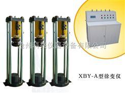 XBY混凝土徐变测定仪