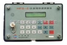 射线快速测量仪/射线检测仪