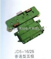 上海管式五极集电器JD5-16/25厂家正品