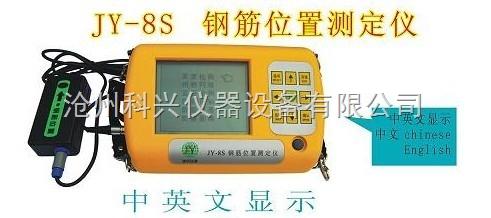 JY-8S钢筋保护层厚度检测仪
