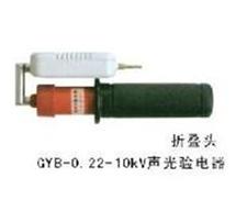 GYB-0.2-10KV声光验电器(折叠头)