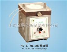 HL-2SHL-2S恒流泵
