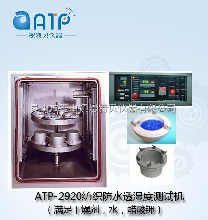 高低温透湿度试验机透湿度试验机