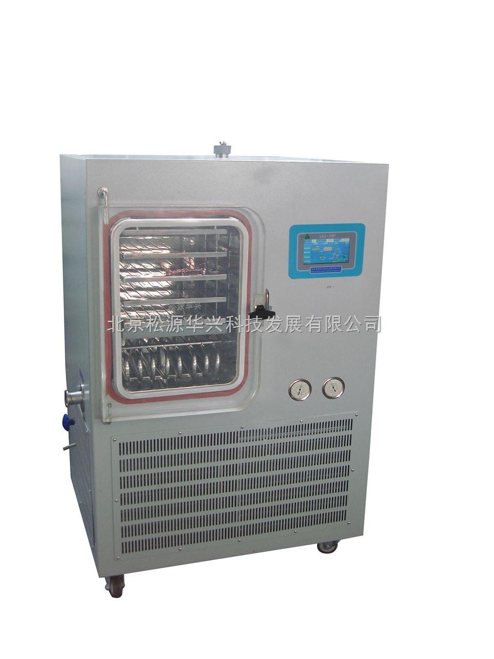 LGJ-30F中试真空冷冻干燥机
