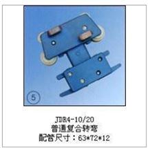 JDR4-10/20(普通复合转弯)集电器