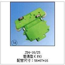 JD4-16/25(普通型(FH))集電器