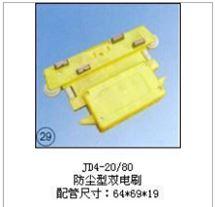 JD4-20/80(防塵型雙電刷)