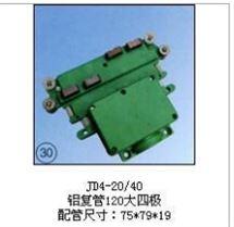 JD4-20/40(鋁復管120大四極)集電器