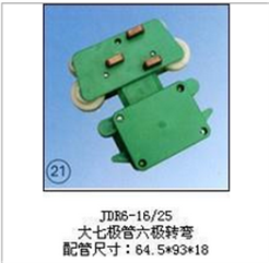 JDR6-16/25(大七极管六极转弯)集电器