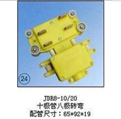 JDR8-10/20(十极管八极转弯)集电器