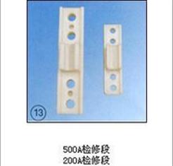 500A检修段/200A检修段