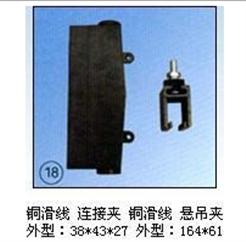 铜滑线连接夹悬吊夹