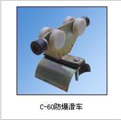 C-60防爆滑车上海徐吉电气