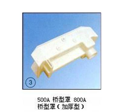 500A/800A桥型罩(加厚型)
