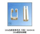 200A加厚型悬吊夹/铜滑线端帽